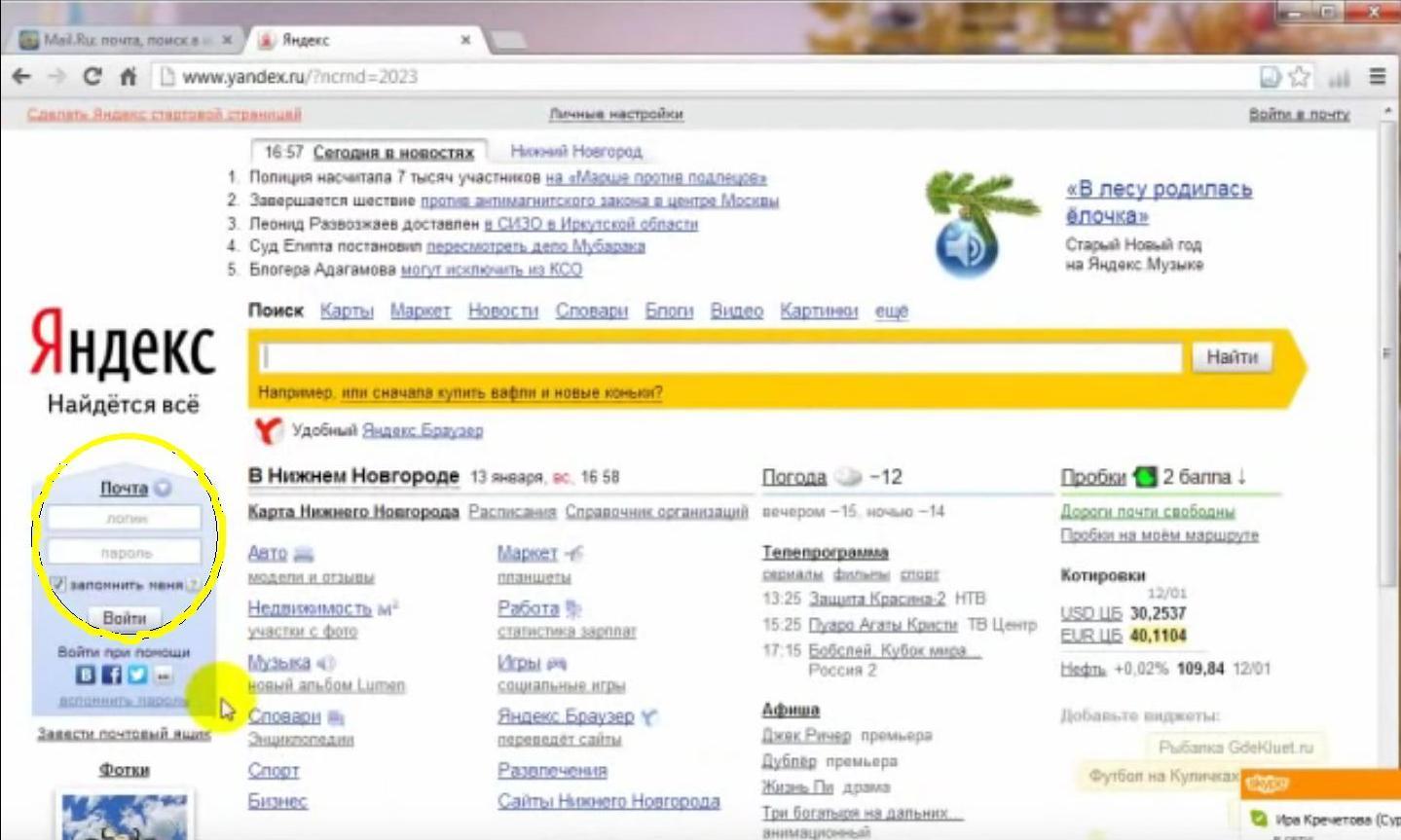 Яндекс почта