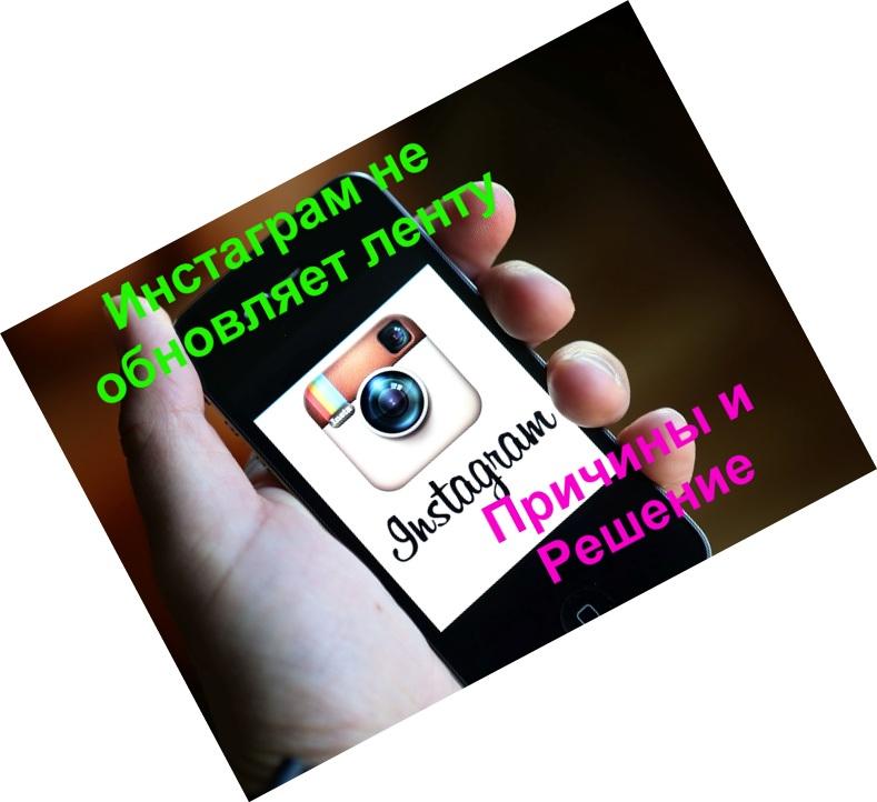 Instagram не обновляет ленту