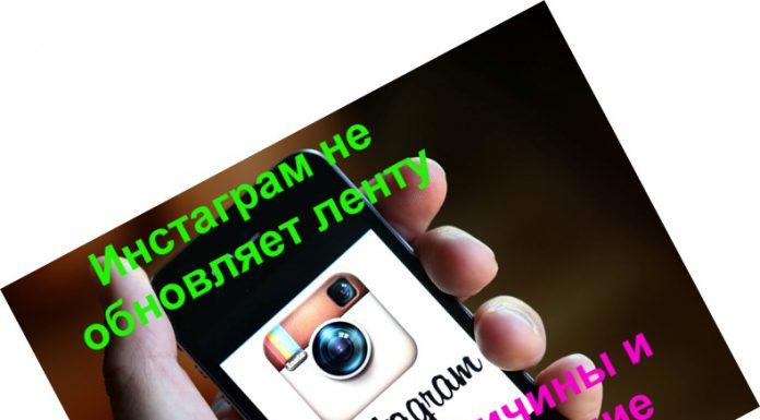 Невозможно обновить ленту в Инстаграм