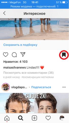 Сохранить в подборки в Инстаграм
