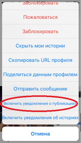 добавление уведомления