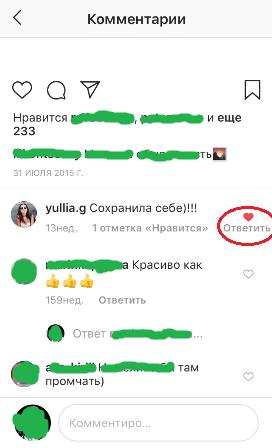 Отвечаем на комментарий в инстаграме