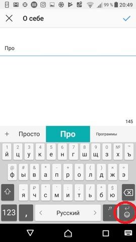 Ставим пробел на Андроид