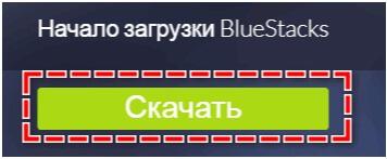 Скачиваем Bluestacks