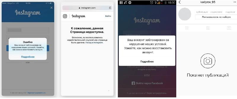 Удаленная страница в инстаграм