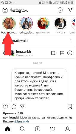 зья в Инстаграм - зеленый кружок