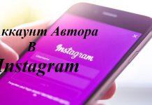 Создаем Аккаунт автора в Instagram