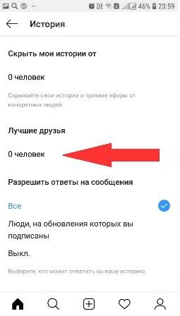 зья в Инстаграм - выбор