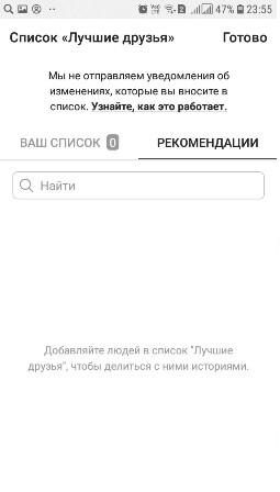 зья в Инстаграм - рекомендации