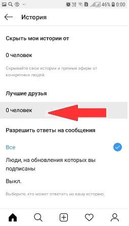 зья в Инстаграм - выбор друзей