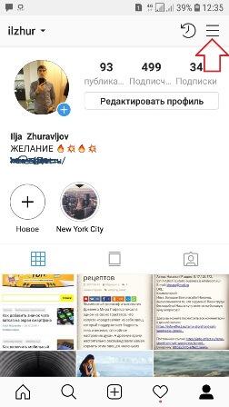 Перевод в Инстаграм - настройки