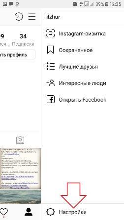 Перевод в Инстаграм. 2