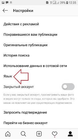 Перевод в Инстаграм. Язык