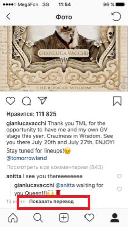 Автоматический перевод в instagram
