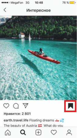 Добавляем в сохраненное в instagram