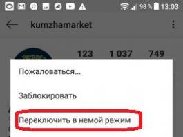 Немой режим instagram