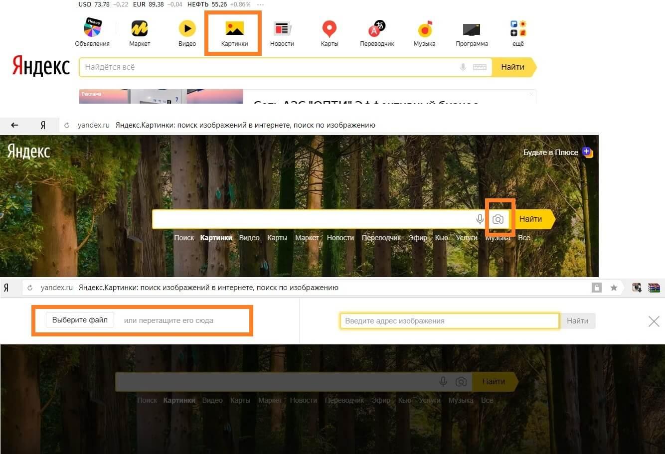 Ищем аккаунт Инстаграм по фото через Яндекс