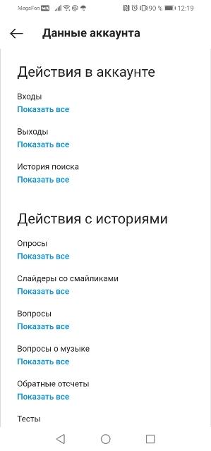 Данные аккаунта Инстаграм