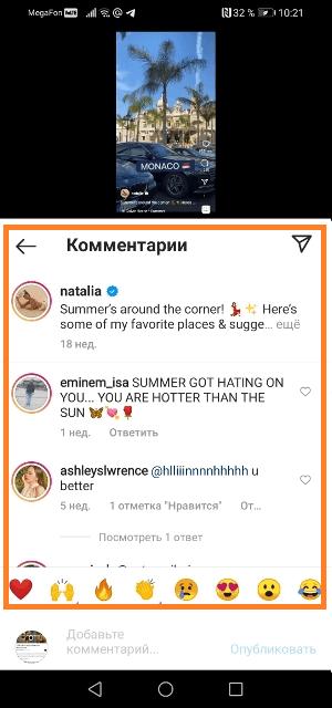 Кто смотрел Reels по комментариям