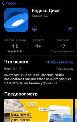 Скачивание приложения «Яндекс.Диск»