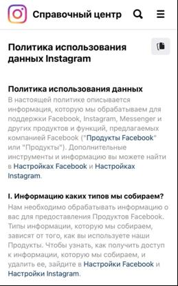 Информационный раздел «Политика использования данных Instagram»